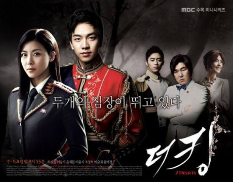 The King2 Hearts (MBC, 2012)