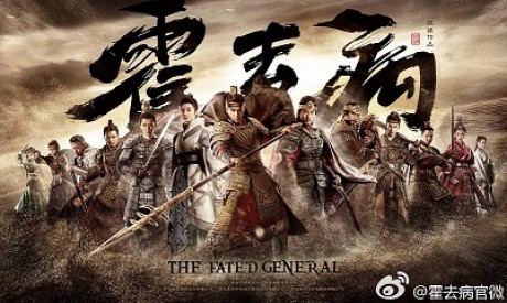 The Fated General  (7)
