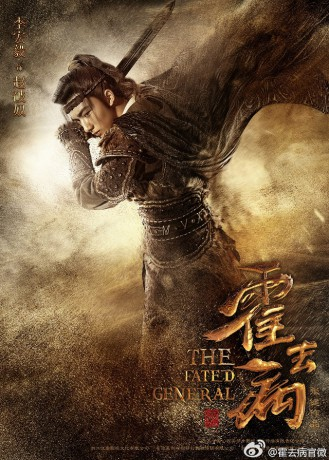 The Fated General  (3)