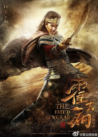 The Fated General  (5)
