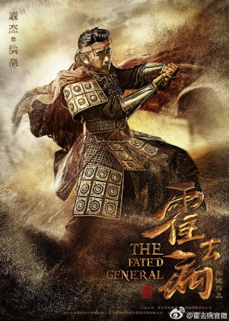 The Fated General  (6)