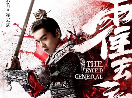 The Fated General  (8)
