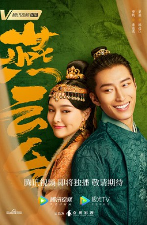 The Legend Of Xiao Zhuo (2020 Beijing TV)